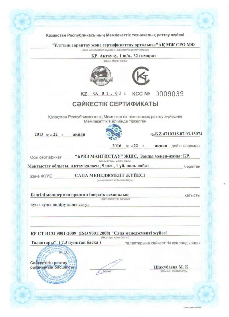 Ст рк исо 90012008 стандартизация, сертификация и нестрология